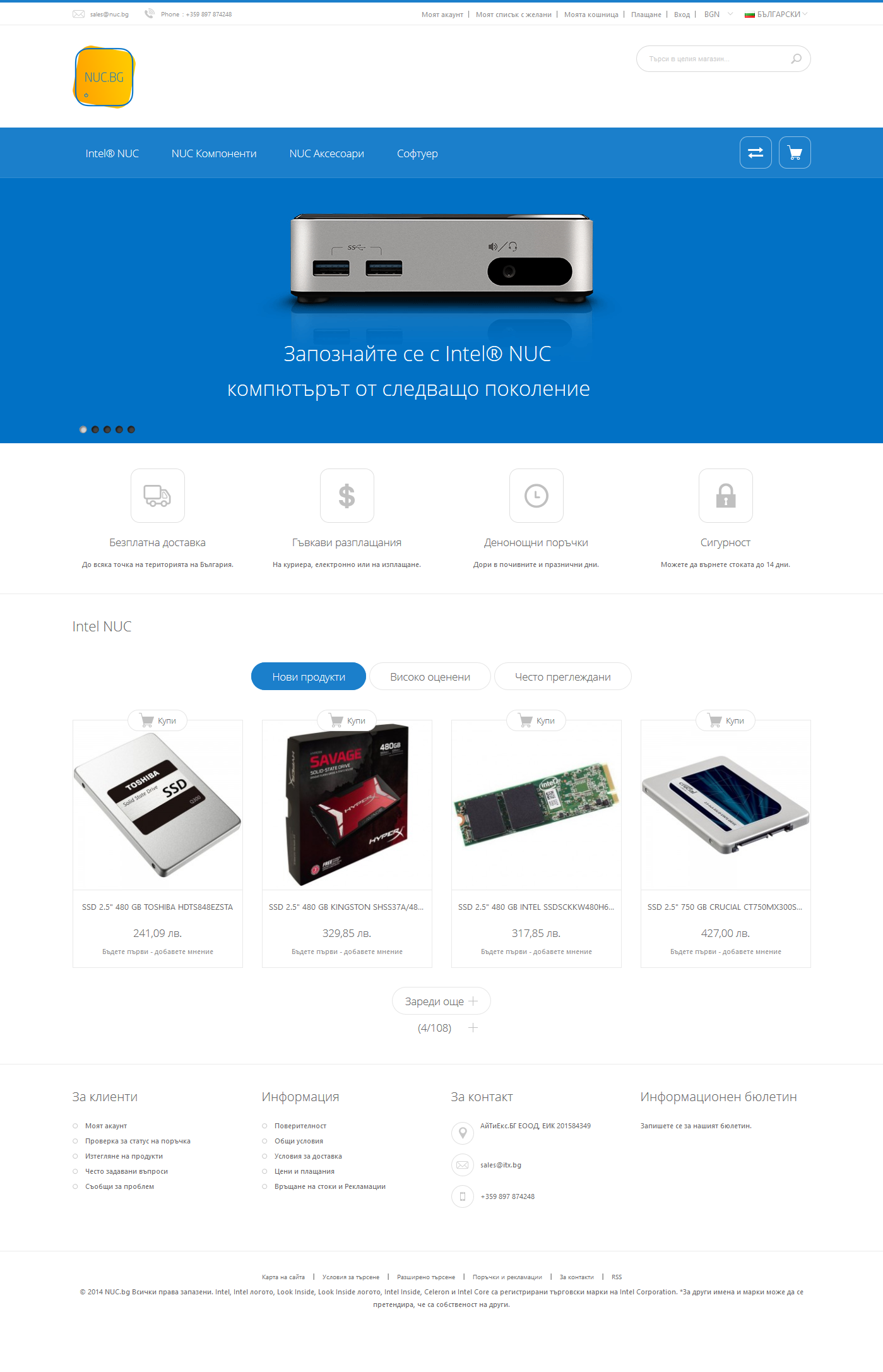 Intel NUC - продуктов сайт