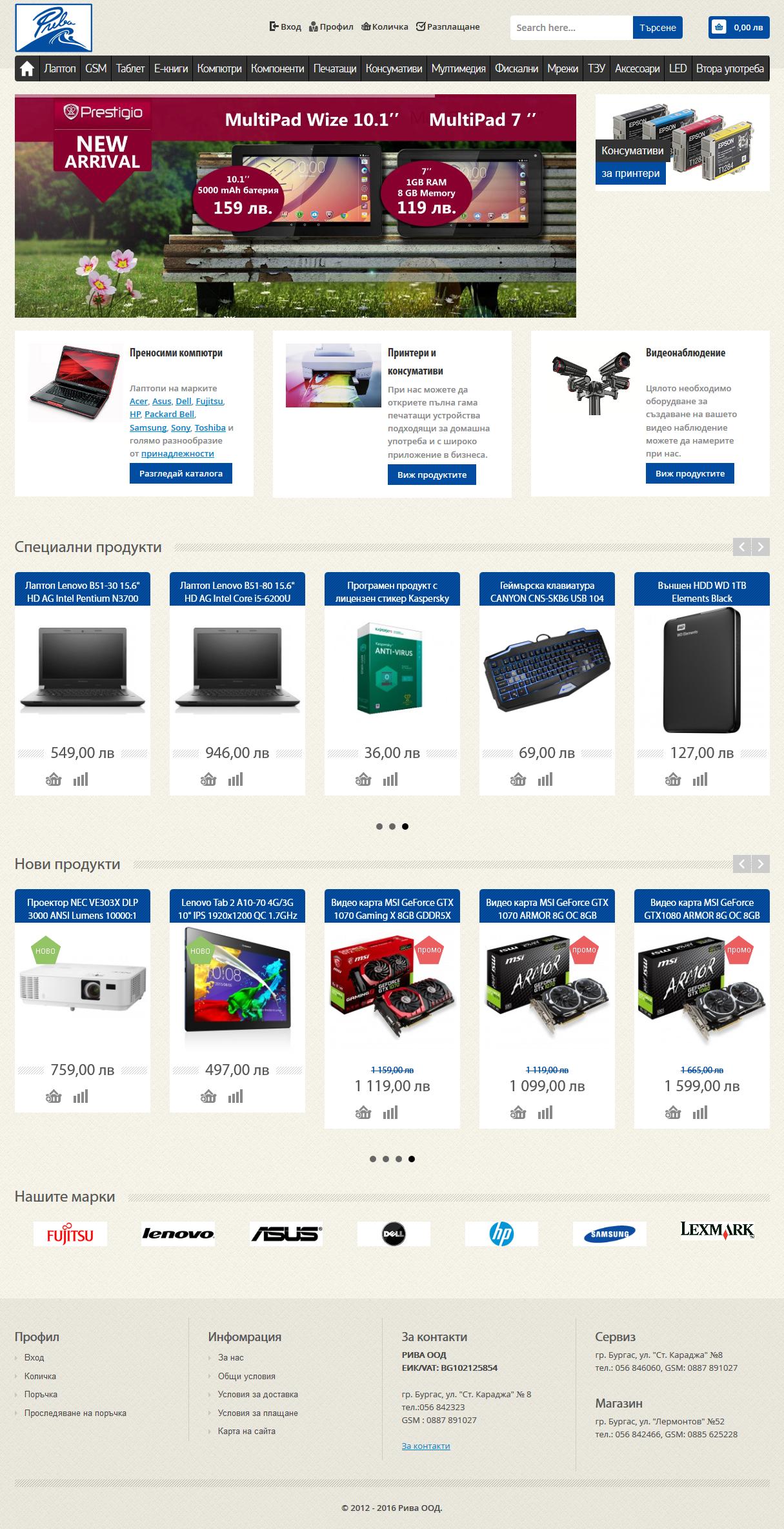 Електронен магазин - RIVA