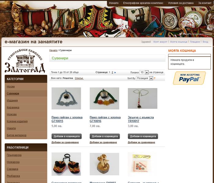 Магазин на занаятите